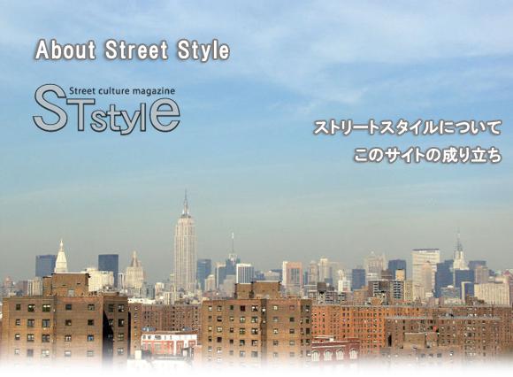 ストリートカルチャーマガジン:ストリートスタイルについて